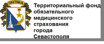 Территориальный фонд обязательного медицинского страхования города Севастополя